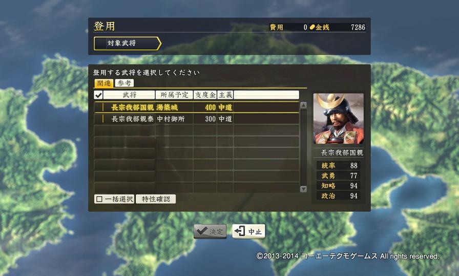 motoyama2_4_3
