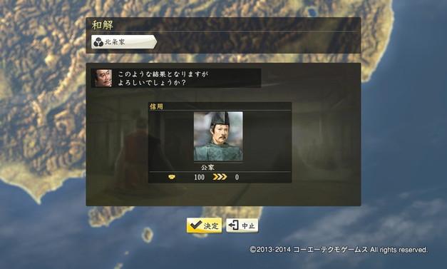 uesugi1_6_5