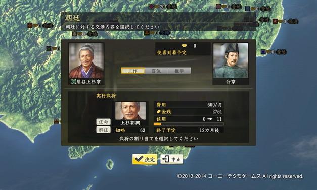 uesugi_plo_10
