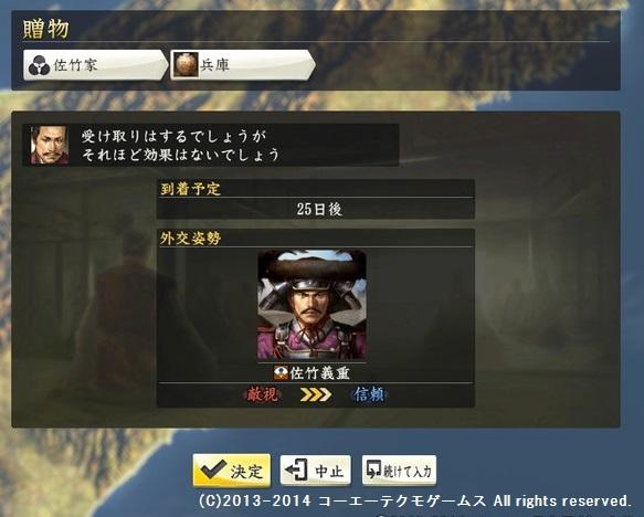 oosaki1_11_2