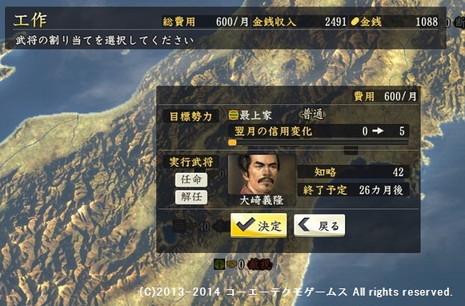 oosaki1_8_4