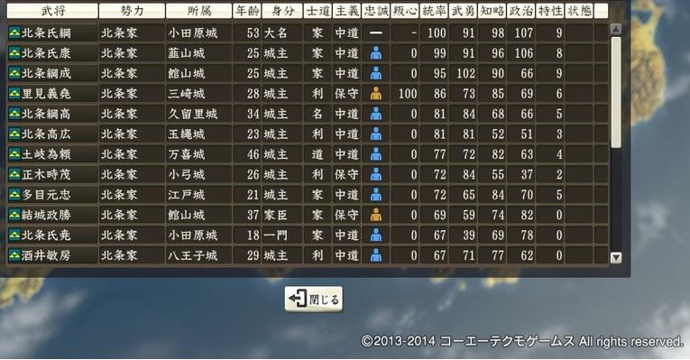 uesugi1_8_5_11