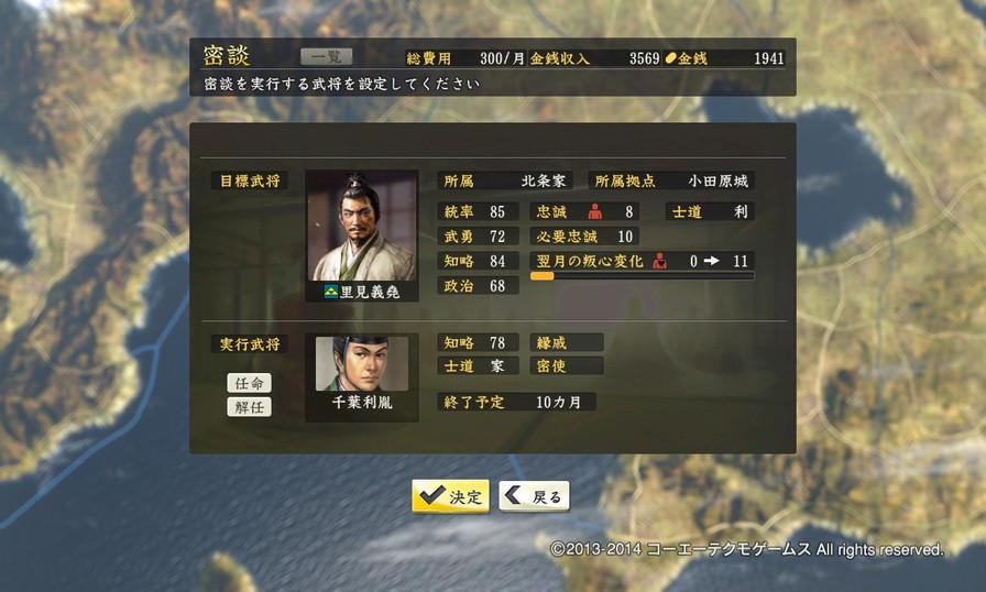 uesugi1_8_3