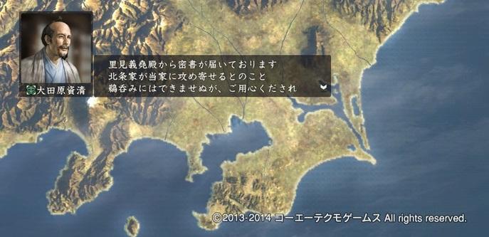 uesugi1_8_6