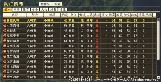 oosaki2_4_2