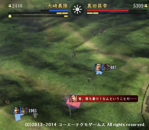 oosaki2_8_7