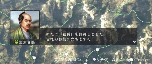 miura1_13_a