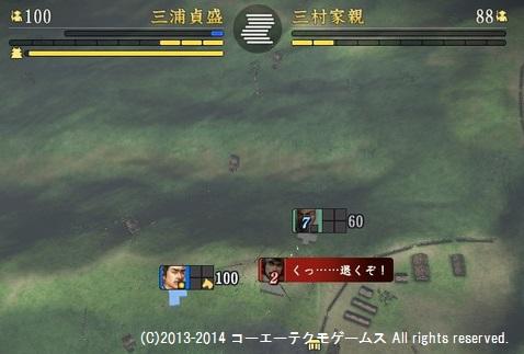 miura1_8_25