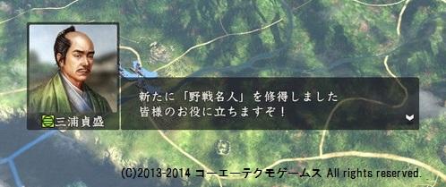 miura1_22_32