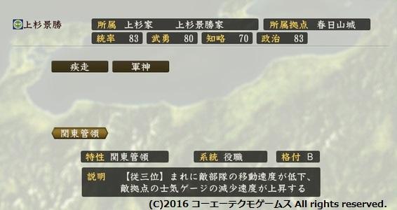 kagetora5_g