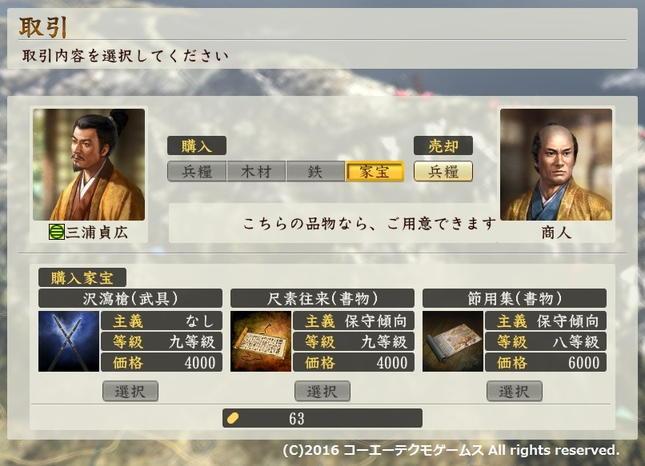 sadahiro_2_17